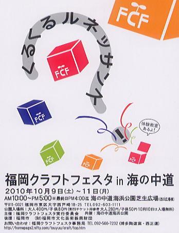 10fukuoka.jpg