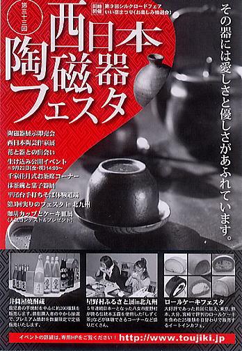 2011kokura01.jpg