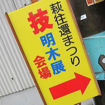 akiragi01.jpg