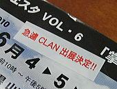 clan01.jpg