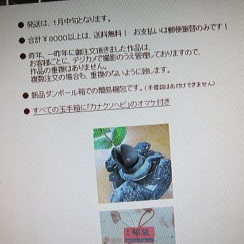 fukubuku01.jpg