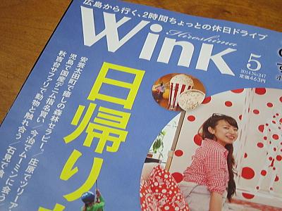 wink01.jpg