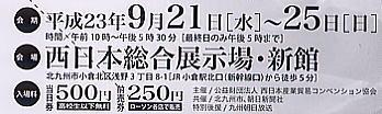2011kokura02.jpg